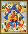 17 сентября праздник иконы Божьей Матери «Неопалимая Купина»