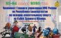 Первый Чемпионат Главного управления МЧС России по Республике Башкортостан по пожарно-спасательному спорту на Кубок Салавата Юлаева