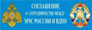 Сотрудничество МЧС и ВДПО